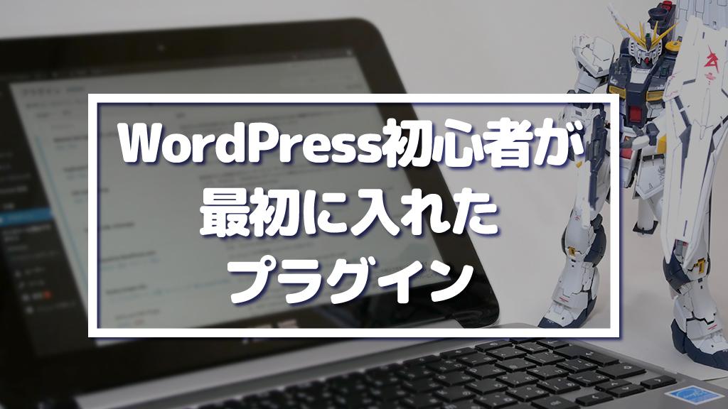 WordPress初心者が最初に入れたプラグイン